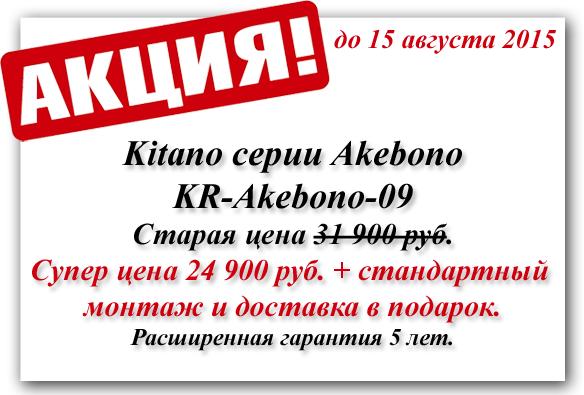 kitano_akebono_05.08.15